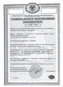 Лицензия. Контроль радиоактивного загрязнения