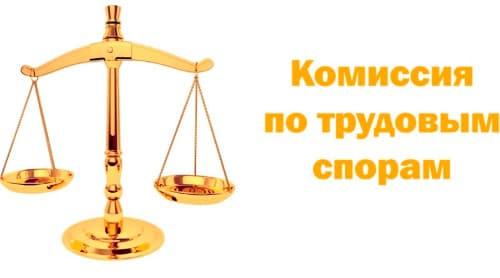 изменение решения комиссии по трудовым спорам